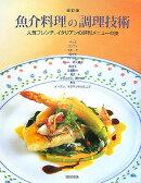 【バーゲン本】魚介料理の調理技術 改訂版