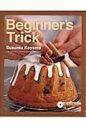 Beginner's trick (旭屋出版mook) [ 小山進 ]