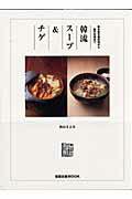 韓流スープ&チゲ