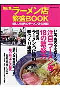 【バーゲン本】ラーメン店繁盛book(第8集)