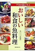 おいしい和食の魚料理