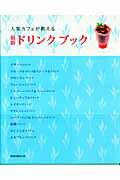 【バーゲン本】最新ドリンクブックー人気カフェが教える