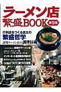 【バーゲン本】ラーメン店繁盛book(第9集)