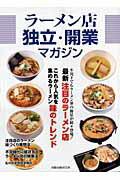 【バーゲン本】ラーメン店独立・開業マガジン