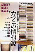 スーパー・カフェ・ブック(vol.8)