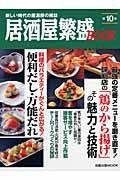居酒屋繁盛BOOK(第10集)