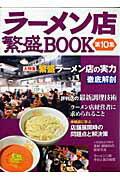 ラーメン店繁盛BOOK(第10集)