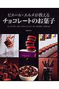 ピエール・エルメが教えるチョコレートのお菓子