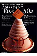 人気パティシエ10人の50品