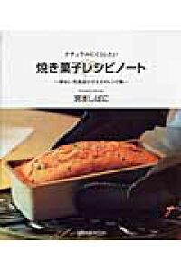 焼き菓子レシピノート 卵なし・乳製品ひかえめのレシピ集 (旭屋出版mook) [ 宮本しばに ]