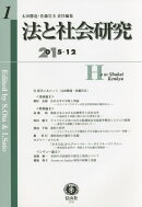 法と社会研究(第1号(2015・12))