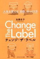 Change The Label -人生を変える「自信」のつくり方ー