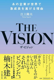 THE VISION あの企業が世界で急成長を遂げる理由 あの企業が世界で急成長を遂げる理由 [ 江上隆夫 ]