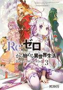 Re:ゼロから始める異世界生活 公式アンソロジーコミック Vol.3