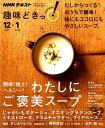 簡単!極上!ヘルシー!わたしにご褒美スープ (NHK趣味どきっ!MOOK) [ きじまりゅうた ]
