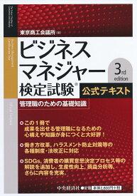 ビジネスマネジャー検定試験公式テキスト 管理職のための基礎知識 [ 東京商工会議所 ]
