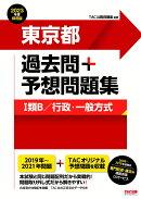 2023年度採用版 東京都 過去問+予想問題集(1類B/行政・一般方式)