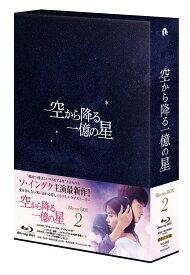 空から降る一億の星<韓国版> Blu-ray BOX2【Blu-ray】 [ ソ・イングク ]
