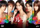 ギルティ 〜この恋は罪ですか?〜 DVD-BOX