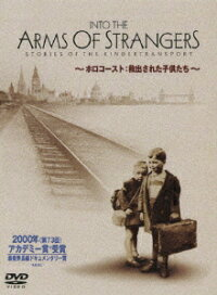 INTO_THE_ARMS_OF_STRANGERS_STORIES_OF_THE_KINDERTRANSPORT〜ホロコースト:救出された子供たち〜_特別版