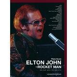 エルトン・ジョン~ロケット・マン (ピアノ・スコア)