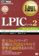 LPICレベル2