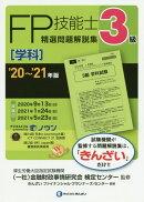 '20〜'21年版 3級FP技能士(学科)精選問題解説集