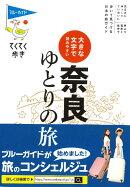大きな文字で読みやすい 奈良ゆとりの旅