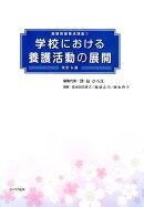 学校における養護活動の展開改訂6版