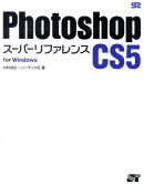Photoshop CS5スーパーリファレンス(for Windows)