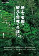 地上の楽園の観光と宗教の合理化