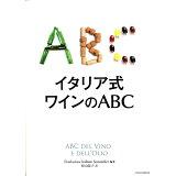 イタリア式ワインのABC (イカロスMOOK)