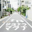 サヨナラマタナ (初回限定盤A CD+DVD)