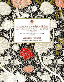 ウィリアム・モリスの美しい塗り絵 ロンドン、ヴィクトリア・アンド・アルバート・ミュージアムのコレクションより (大人の塗り絵) [ ロンドン、ヴィクトリア&アルバート・ミュ ]