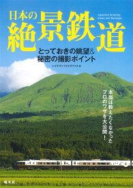 日本の絶景鉄道 [ 昭文社企画編集室 ]