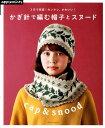 かぎ針で編む帽子とスヌード 3日で完成!カンタン、かわいい! (Asahi Original applemints)