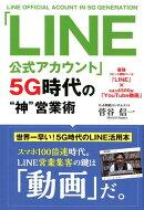 "「LINE公式アカウント」5G時代の""神""営業術(仮)"