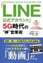 "「LINE公式アカウント」5G時代の""神""営業術 [ 菅谷信一 ]"