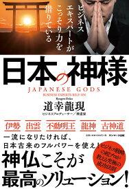 ビジネスエキスパートがこっそり力を借りている日本の神様 [ 道幸龍現 ]