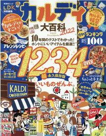カルディ大百科(2022) (晋遊舎ムック LDK特別編集)