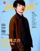 TVガイドPERSON(vol.68)
