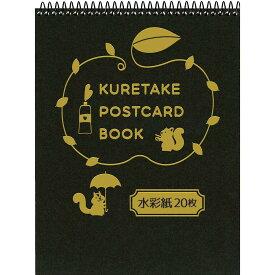 大きく描けるポストカードブック水彩紙 KG204-851 (文具(Stationery))