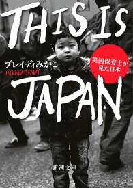 THIS IS JAPAN 英国保育士が見た日本 (新潮文庫) [ ブレイディ みかこ ]