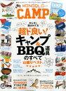 MONOQLO CAMP 最高にちょうどいい キャンプとBBQのすべて 本音 (晋遊舎ムック) ランキングお取り寄せ