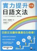 實力提升日語文法中級