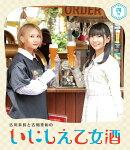 古川未鈴と古畑奈和のいにしえ乙女酒 四坏【Blu-ray】