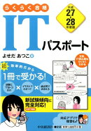 らくらく合格ITパスポート(平成27-28年度版)
