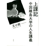上課記中国離島大学の人生講義