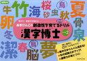 あきびんごの創造性を育てる○つけドリル漢字博士(レベル2) 集中力・認識力を高める [ あきびんご ]