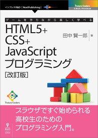 【POD】ゲームを作りながら楽しく学べるHTML5+CSS+JavaScriptプロ改訂版 PDF版 [ 田中賢一郎 ]